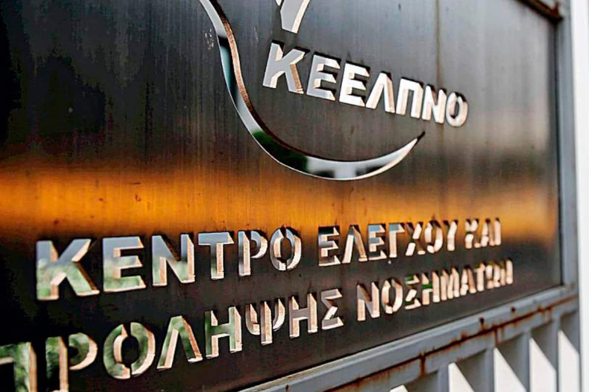 Προσπάθεια καταγραφής της ελληνικής πραγματικότητας σχετικά με τα σπάνια νοσήματα από το ΚΕΕΛΠΝΟ
