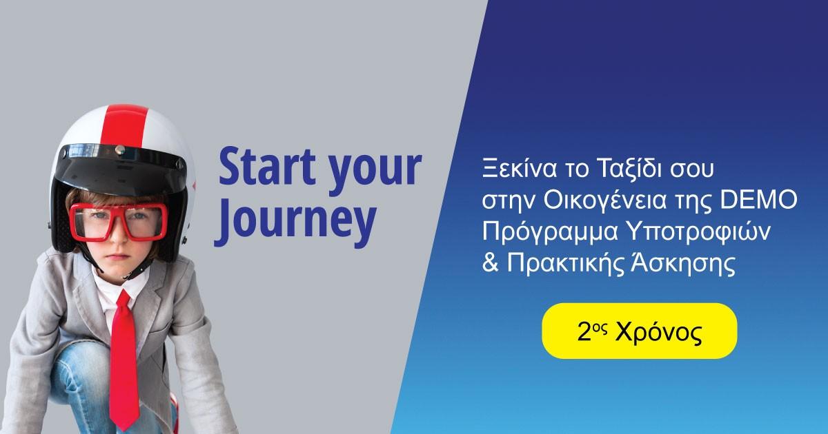 Start your Journey με τη DEMO: Ένα πρόγραμμα για νέους επιστήμονες στο φαρμακευτικό κλάδο