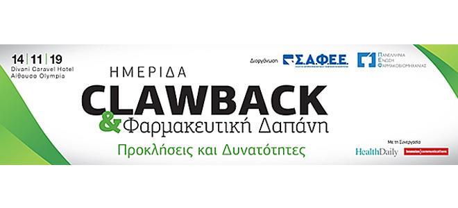 Ξεκινάει ο διάλογος για το clawback και τη φαρμακευτική δαπάνη