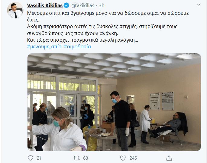 Β. Κικίλιας: Μείνετε στο σπίτι, βγείτε μόνο για να δώσετε αίμα