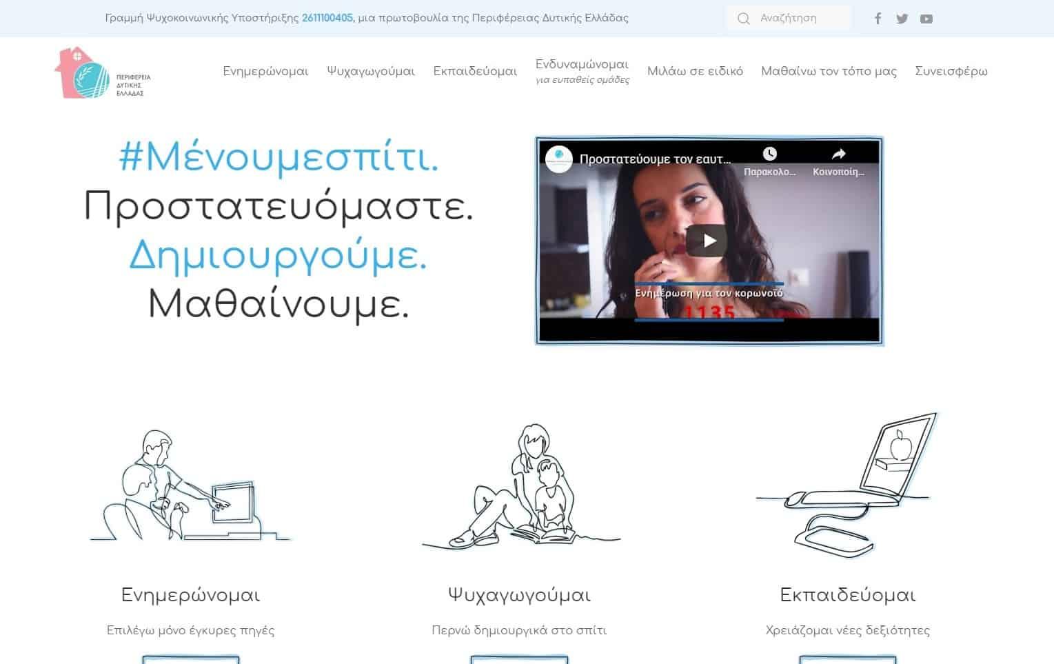Γραμμή ψυχοκοινωνικής στήριξης και υπηρεσίες τηλεϊατρικής από την Περιφέρεια Δυτικής Ελλάδας