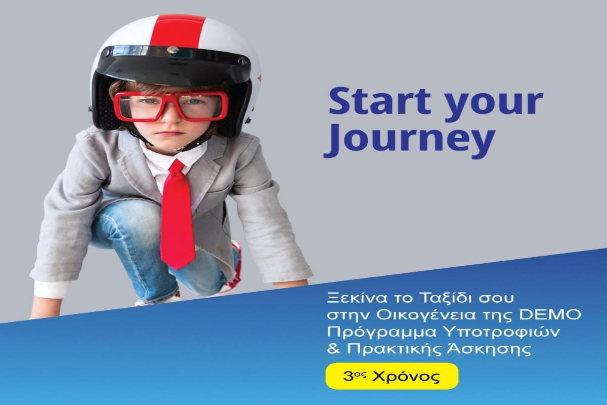 Πρόγραμμα Υποτροφιών και Πρακτικής Άσκησης «Start Your Journey» από την DEMO ABEE