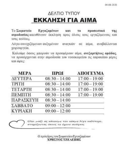 Έκκληση για αίμα από το Ιπποκράτειο Θεσσαλονίκης