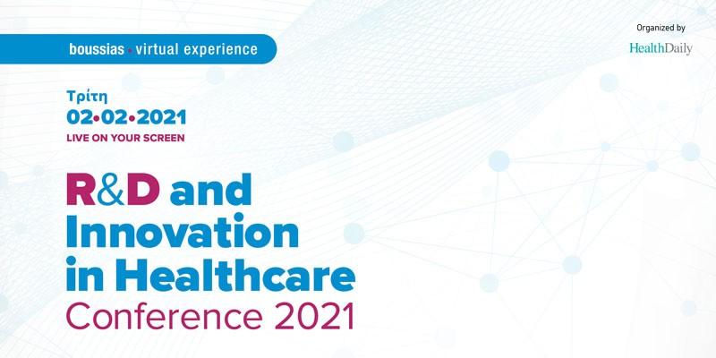 Σημαντικές παρεμβάσεις στο 1ο R&D and Innovation In Healthcare Conference