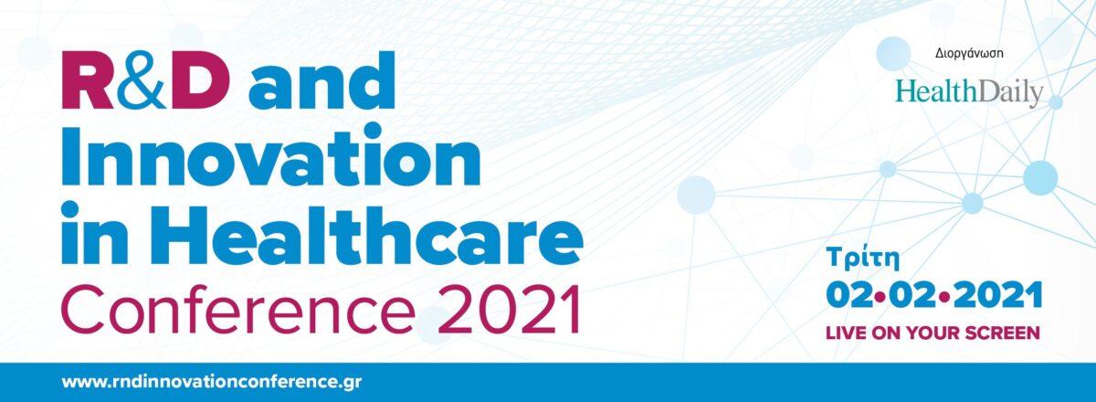 Το 1ο Research, Development and Innovation in Healthcare Conference