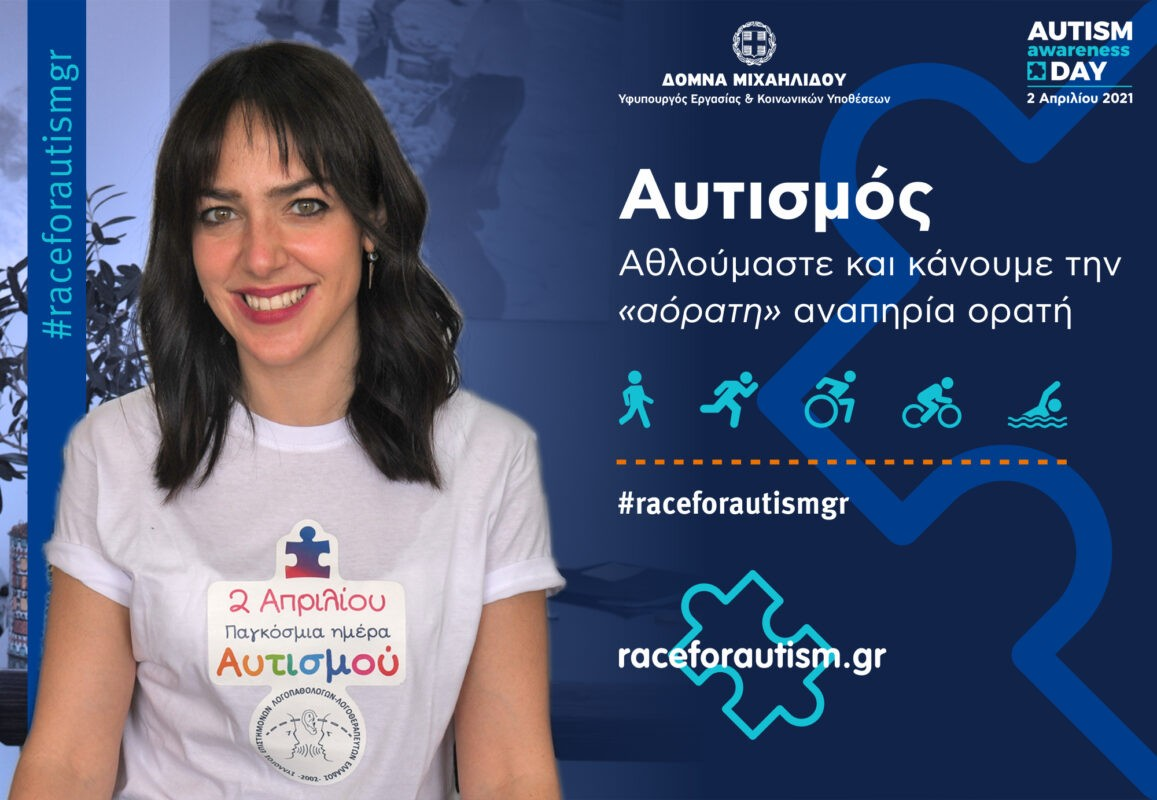 Δόμνα Μιχαηλίδου: Αθλούμαστε για τον αυτισμό, κάνουμε ορατή την «αόρατη» αναπηρία