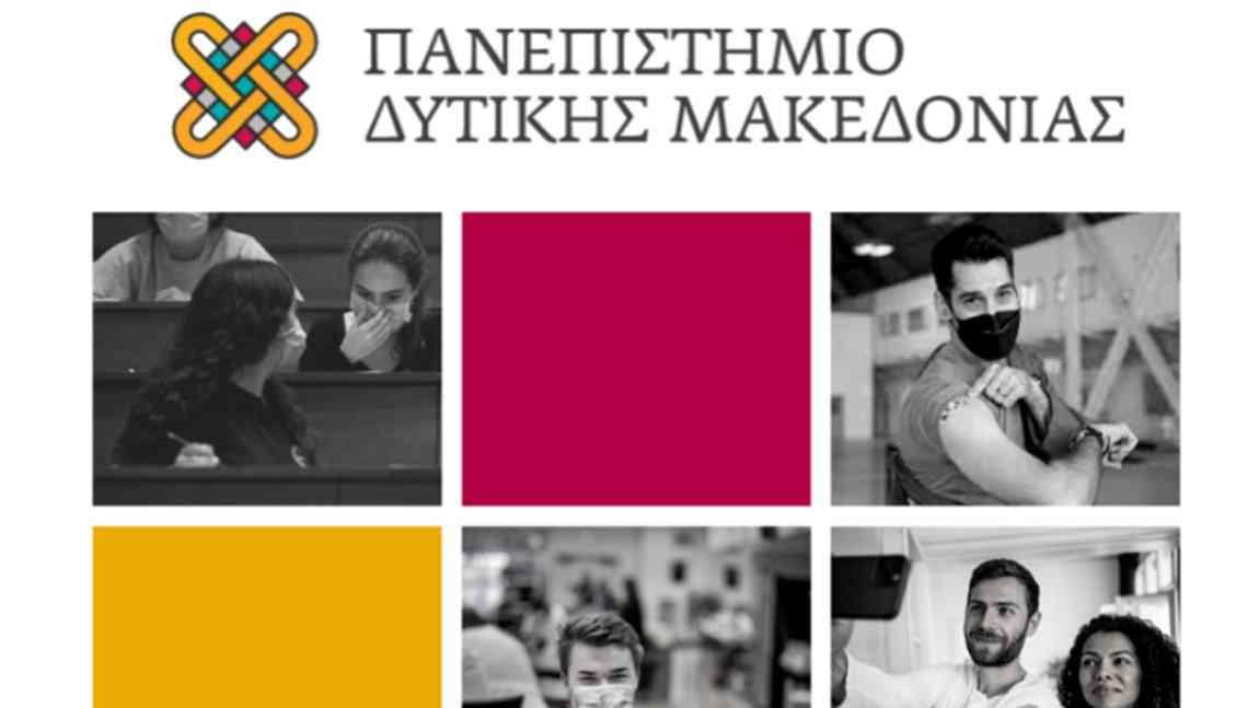 Πανεπιστήμιο δημιούργησε εμβολιαστικά κέντρα εντός των σχολών και διαφημιστικό σποτ (video)
