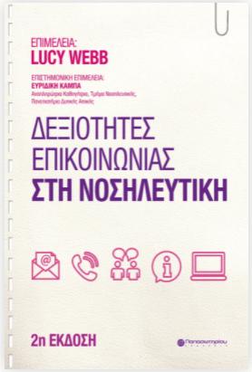 Νέο βιβλίο: Δεξιότητες Επικοινωνίας στη Νοσηλευτική